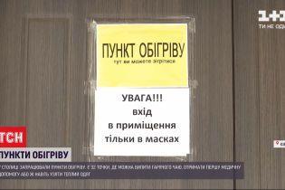 В Киеве заработали пункты обогрева, большинство будет работать по будням в рабочее время