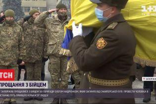 В Запорожье прощались с бойцом, который погиб от пули снайпера в Песках