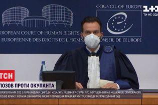 Европейский суд признал жалобу Украины относительно прав человека в Крыму частично приемлемой