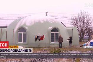 Энергия природы и стеклянные бутылки: как украинцы утепляют свои дома