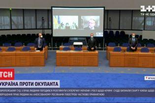 Порушення прав людини у Криму: Європейський суд визнав скаргу України частково прийнятною