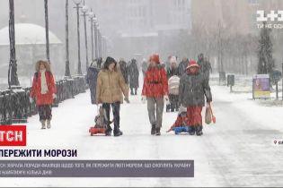 Зима зі снігом та морозом: як пережити лютий холод так, щоб не змерзнути
