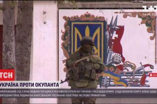 """Европейский суд признал, что Крым перешел под контроль России еще до так называемого """"референдума"""""""