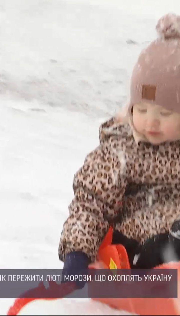 Зима в Украине: как пережить лютые морозы так, чтобы не замерзнуть