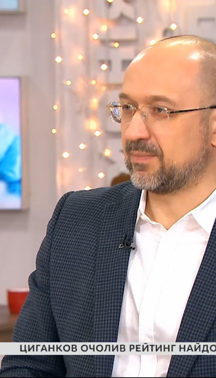 """Чи чекати на зниження тарифів - Денис Шмигаль у """"Сніданку з 1+1"""""""