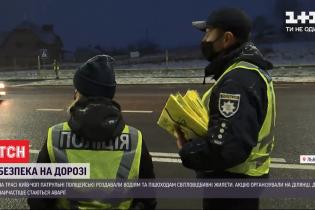 У Львові патрульні влаштували акцію і роздавали пішоходам та водіям світловідбивні жилети