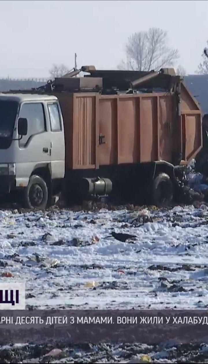 На херсонському сміттєзвалищі знайшли 10 дітей