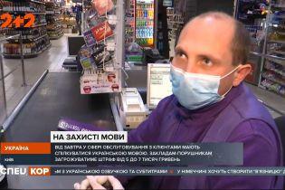С завтрашнего дня клиентов должны обслуживать на украинском языке