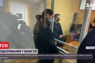 Подозреваемого в убийстве 21-летней жительницы Ровно взяли под стражу на 2 месяца