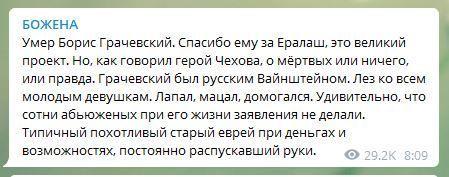 Божена Ринська_2