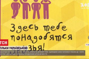 Державною мовою в ресторані або на АЗС: чи готові у сфері послуг до українізації