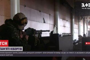 Легендарные киборги: в Украине почтили память защитников Донецкого аэропорта