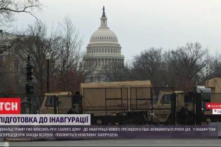 Усиленные меры безопасности в Вашингтоне: как США готовится к инаугурации Байдена