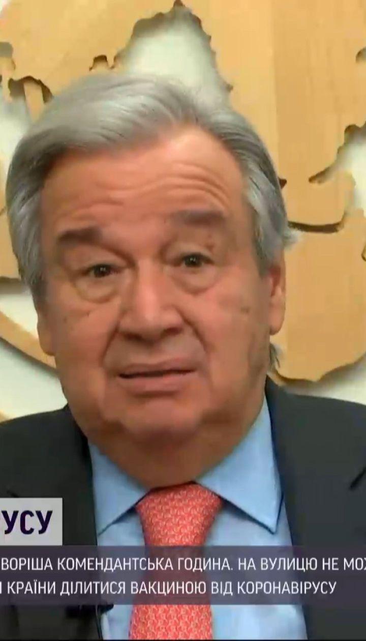 Генсек ООН призвал делиться вакциной от COVID-19 - Польша предложила Украине свою помощь