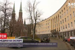 У Польщі через брак медперсоналу будуть приймати українських лікарів без підтвердження дипломів