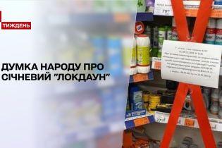 """Січневий """"локдаун"""": що думають українці про посилені карантинні обмеження"""