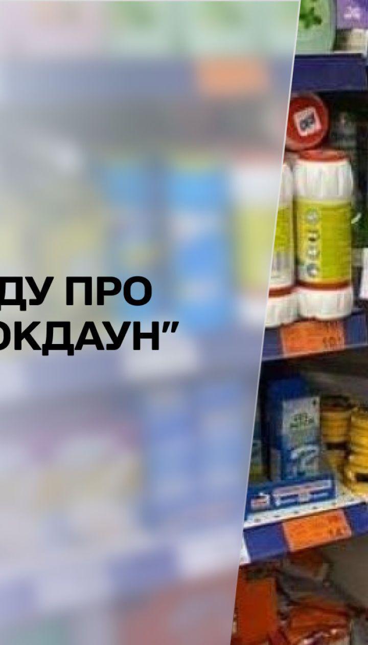 """Январский """"локдаун"""": что думают украинцы о усиленных карантинных ограничениях"""