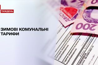 Коммунальные тарифы: насколько зимние платежки ударят по карманам украинцев