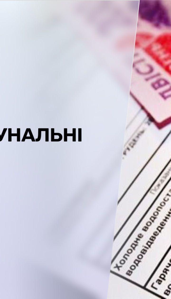 Комунальні тарифи: наскільки зимові платіжки вдарять по кишенях українців