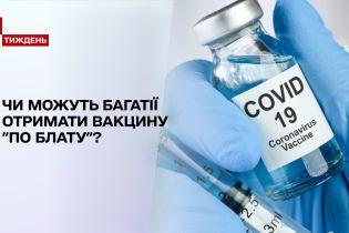 """Карта вакцинации: действительно ли богачи могут получить прививку """"по блату"""""""