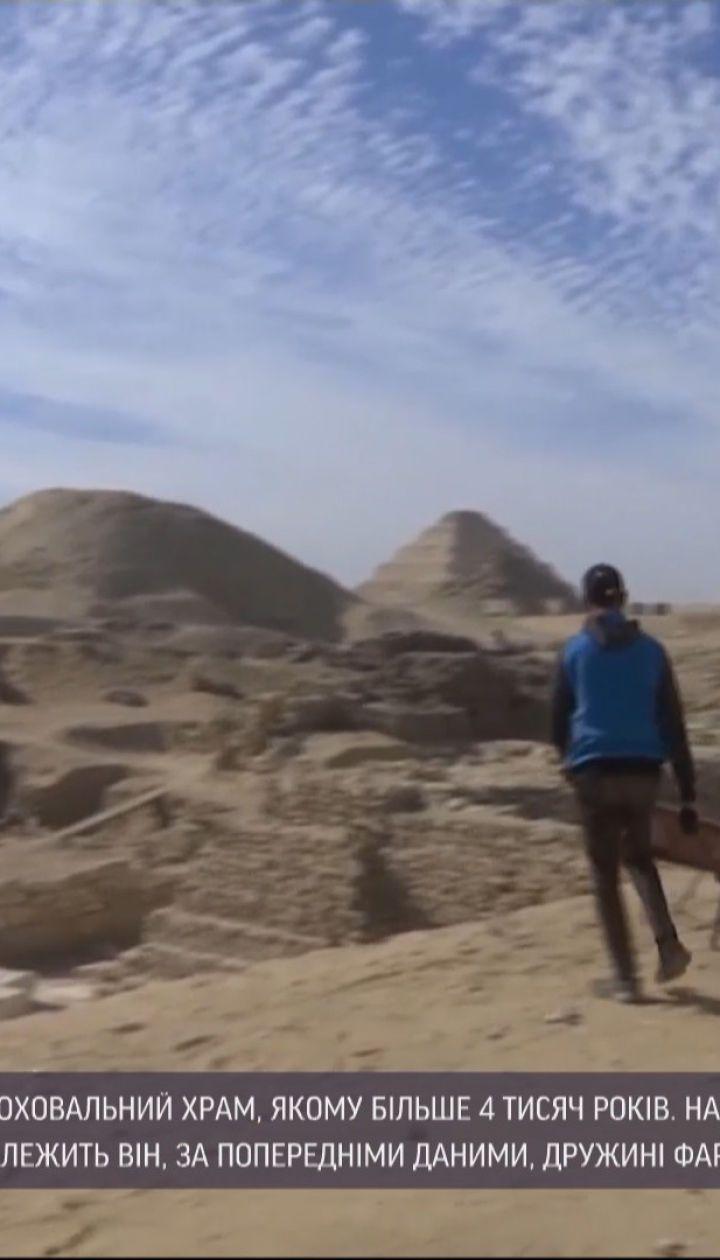 Унікальна знахідка: єгипетські археологи виявили древній поховальний храм