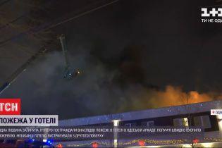 """Полиция не называет версий пожара на территории одесской """"Аркадии"""""""