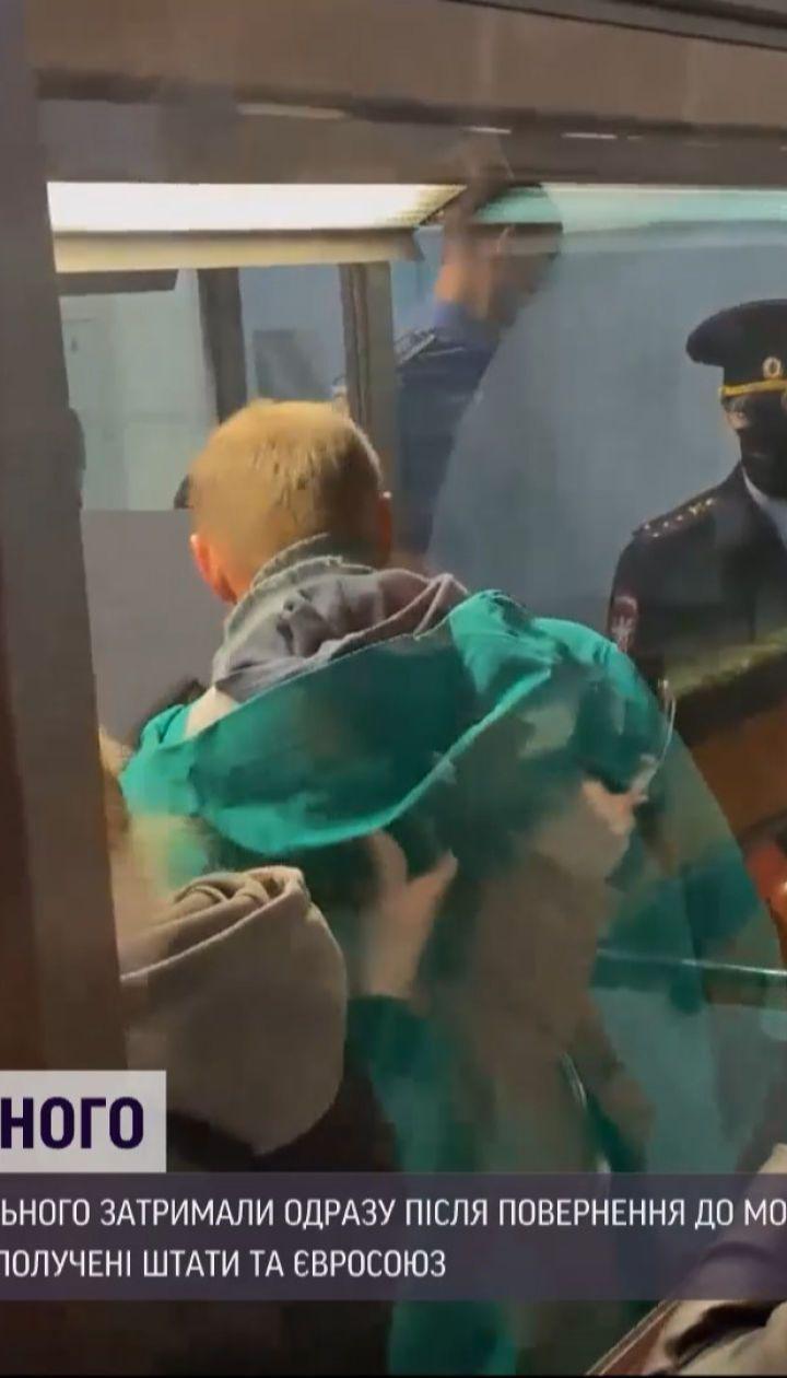 США та ЄС вимагають негайного звільнення Навального