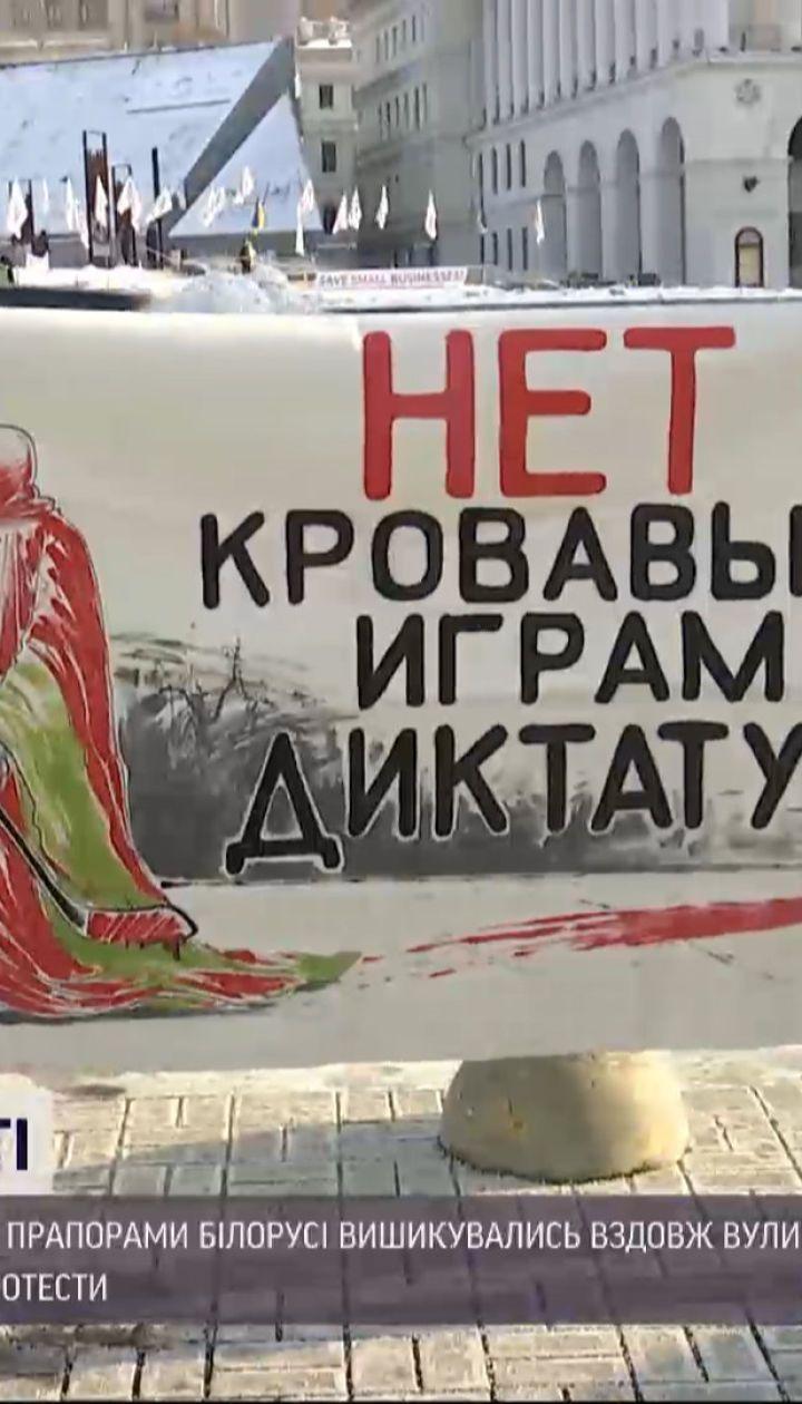 Цепь солидарности: киевляне вышли поддержать белорусов на Майдан Независимости