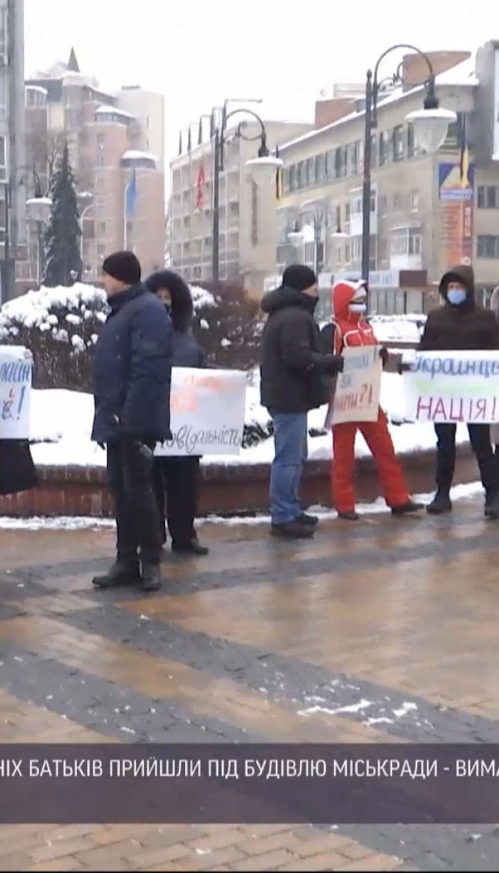 В Виннице под стенами горсовета собрался митинг против дистанционного обучения