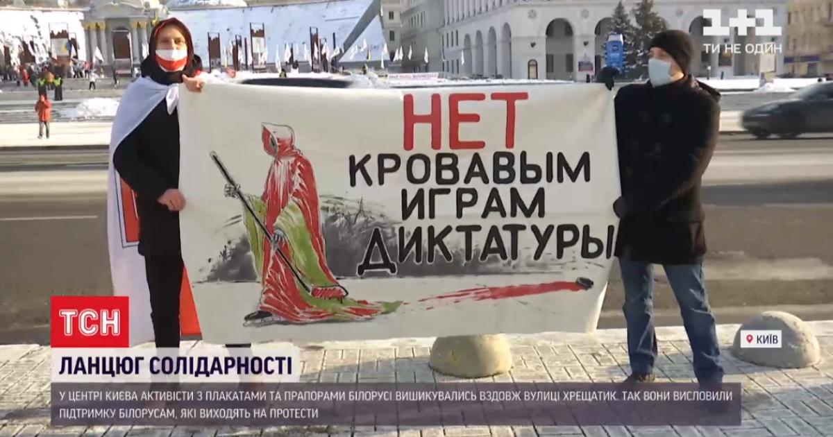 Цепь солидарности: киевляне вышли поддержать белорусов на Майдан Незалежности