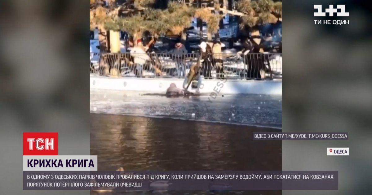В Одесі чоловік провалився під лід на ставку: з'явилося відео