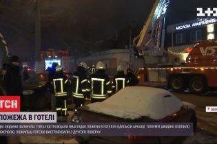 В результате пожара в одной из одесских гостиниц погибли два человека