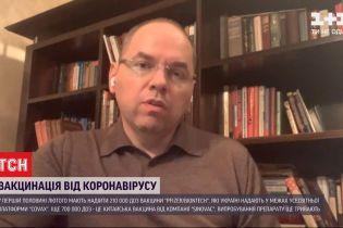 Степанов заявив, що в Україні вакцинація від коронавірусу розпочнеться в лютому