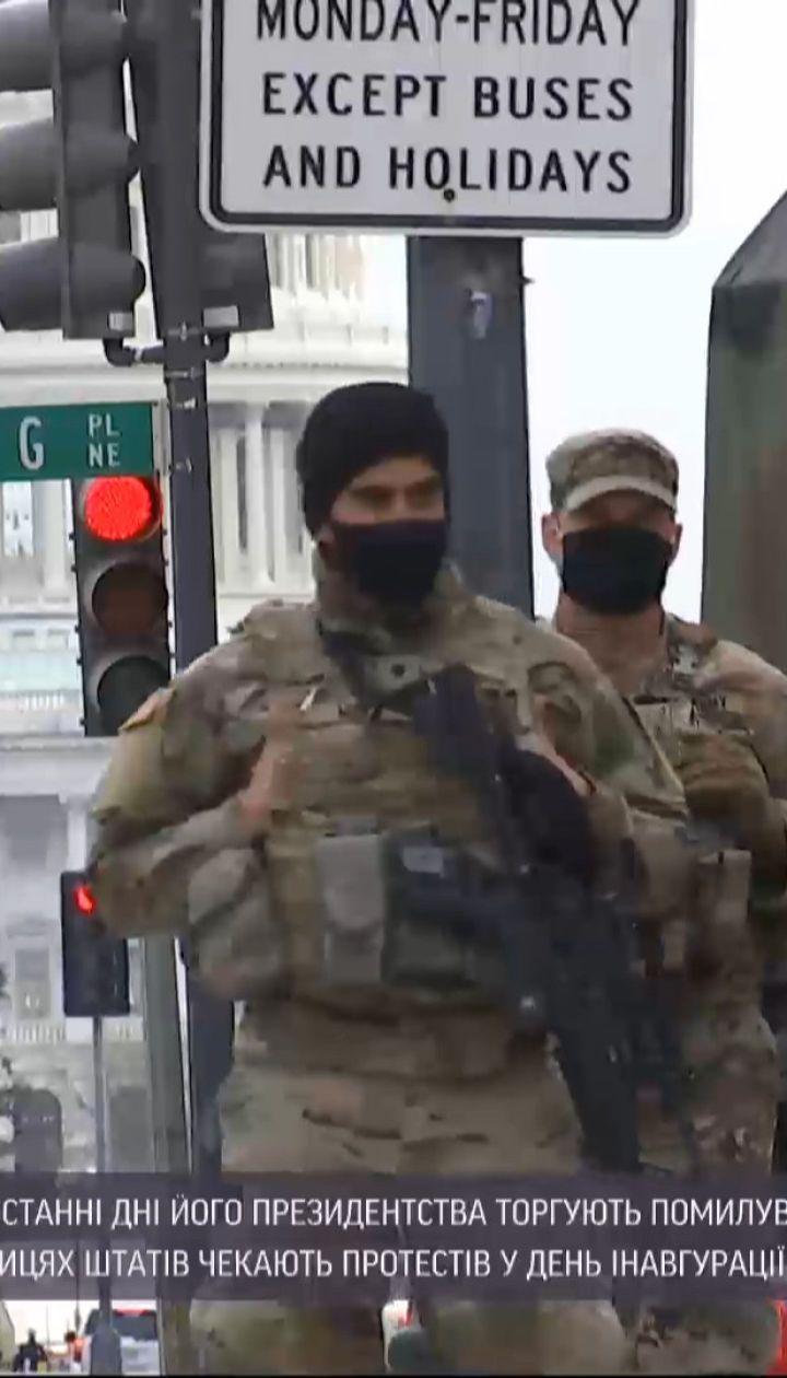 Останні дні Трампа: центр Вашингтона заблокували військові