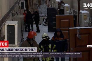Имена погибших в одесском хостеле, который работал нелегально, до сих пор не установили