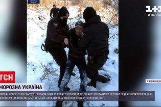 Українці масово почали звертатися до лікарень з переохолодженням та обмороженням кінцівок