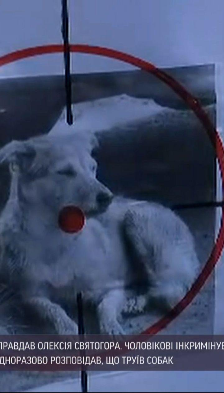 Вирок для докхантера: Шевченківський райсуд виправдав чоловіка, який труїв безпритульних собак