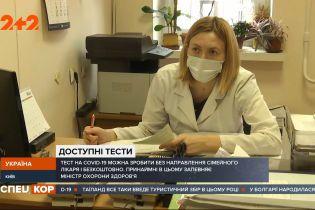 Безкоштовне тестування на вірус без направлення лікаря: чи справді це працює