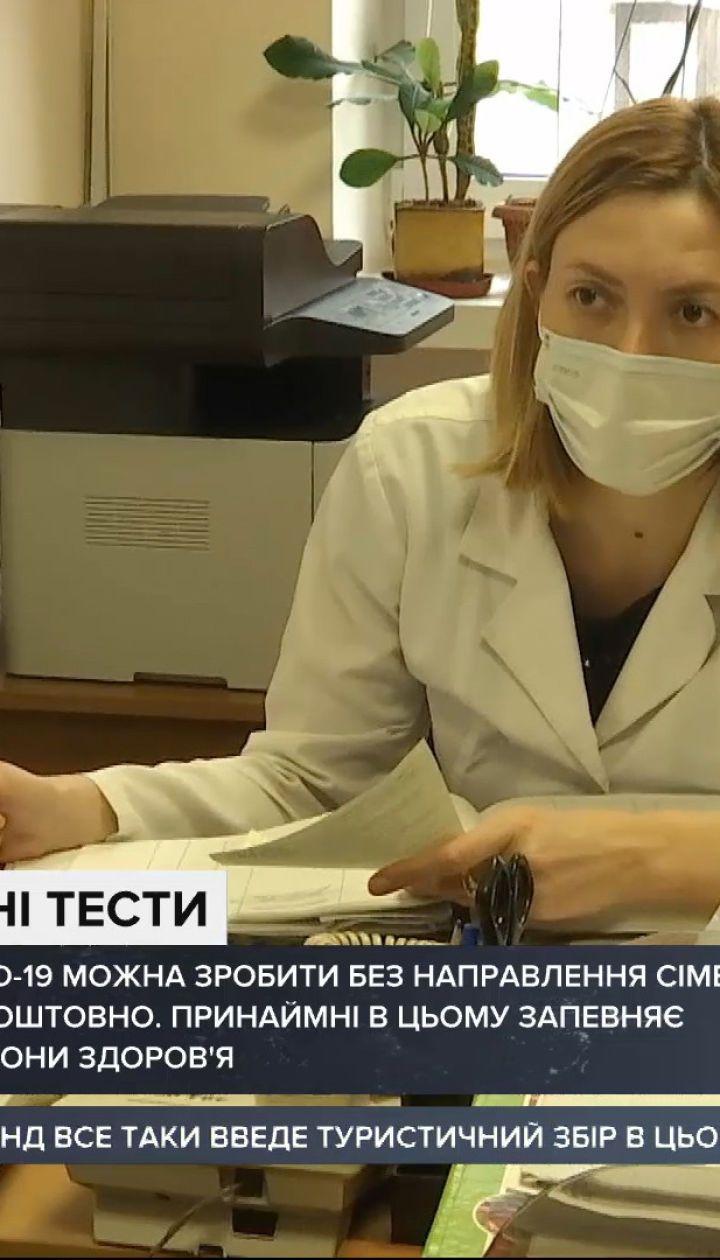 Бесплатное тестирование на вирус без направления врача: работает ли это