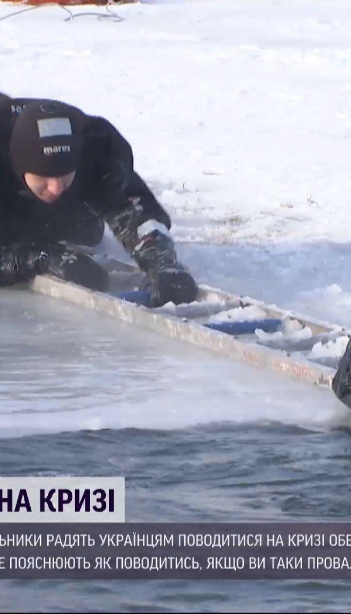 Нетривка крига: у ДСНС дали поради про поведінку на замерзлих водоймах