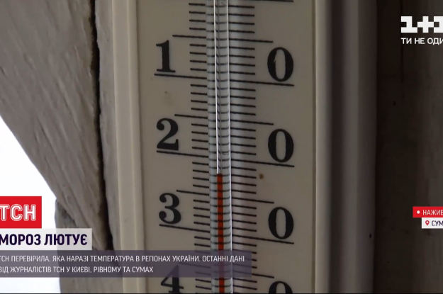 Зима в Україні: температура впала до рекордно низьких показників за останні кілька років