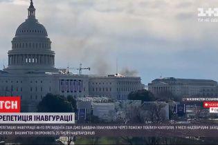 Репетицию инаугурации Байдена эвакуировали из-за пожара вблизи Капитолия