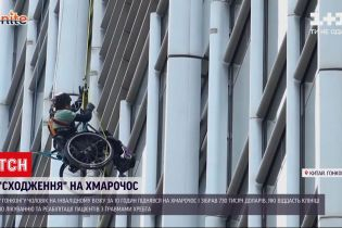 У Гонконзі чоловік в інвалідному візку підкорив хмарочос заради благодійності