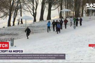 Останавливают ли 20 градусов мороза киевлян от физических упражнений на свежем воздухе
