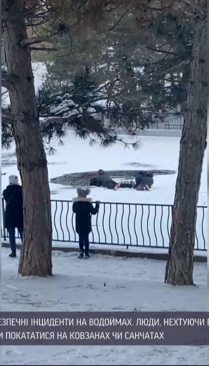 В Одессе несколько школьников едва не утонули в ледяной воде во время катания на коньках