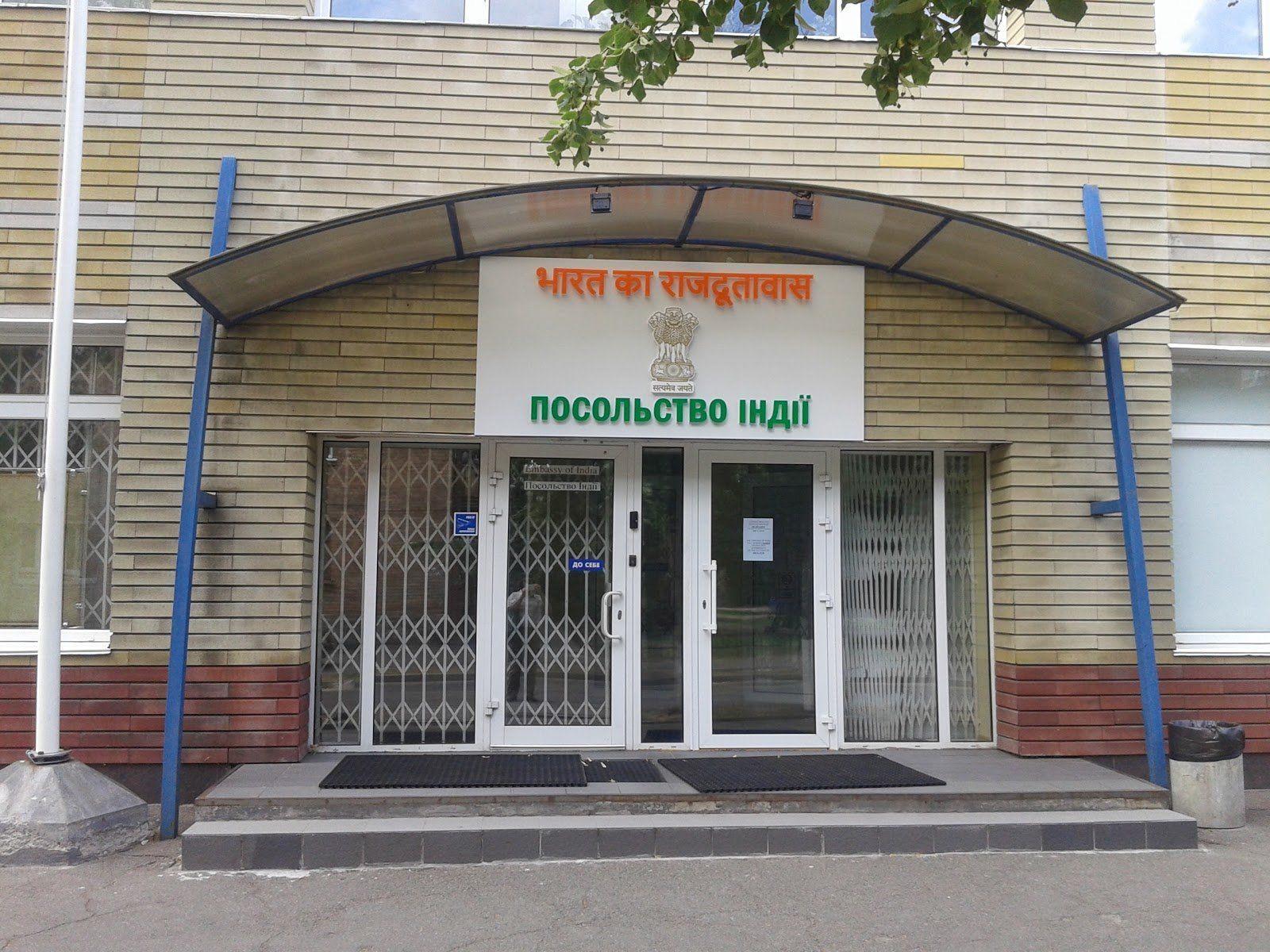 Посольство Індії в Києві