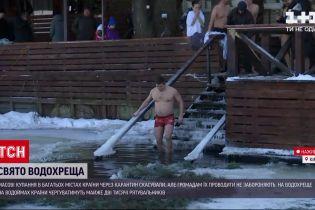Как украинцы празднуют в этом году Крещение - прямые включения