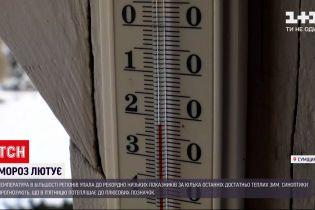 Температура во многих регионах Украины упала до минус 25, от сильных морозов есть пострадавшие