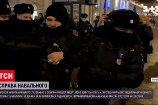 """Навального держат в СИЗО """"Матросская тишина"""", он будет оставаться под арестом еще 30 суток"""