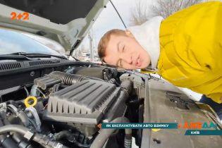 Як правильно експлуатувати автомобіль взимку